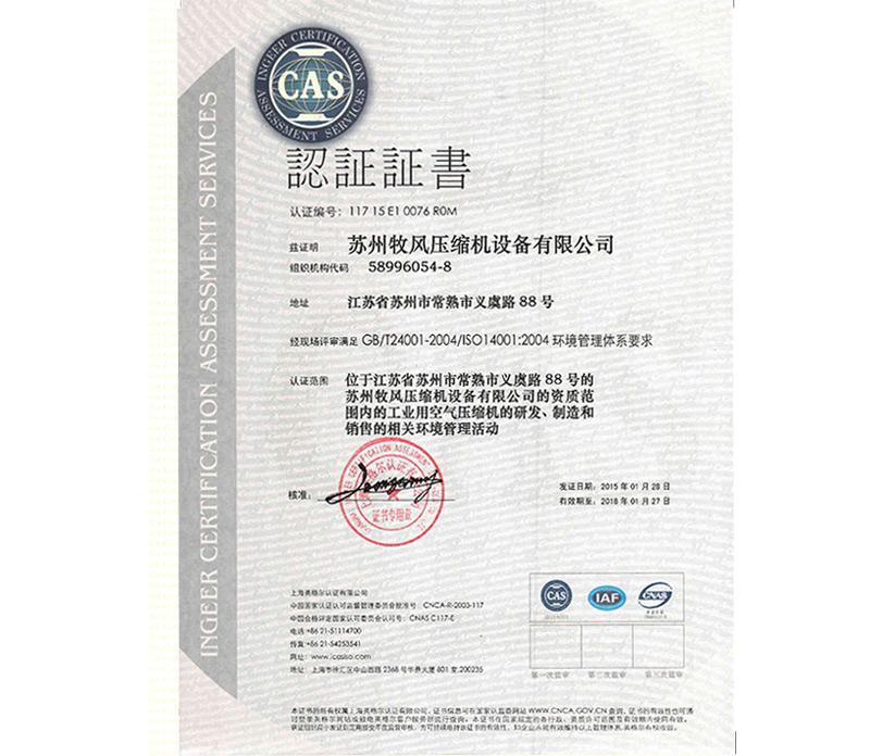 苏州牧风14001证书